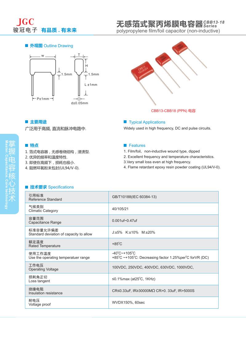 CBB13电容器(图1)