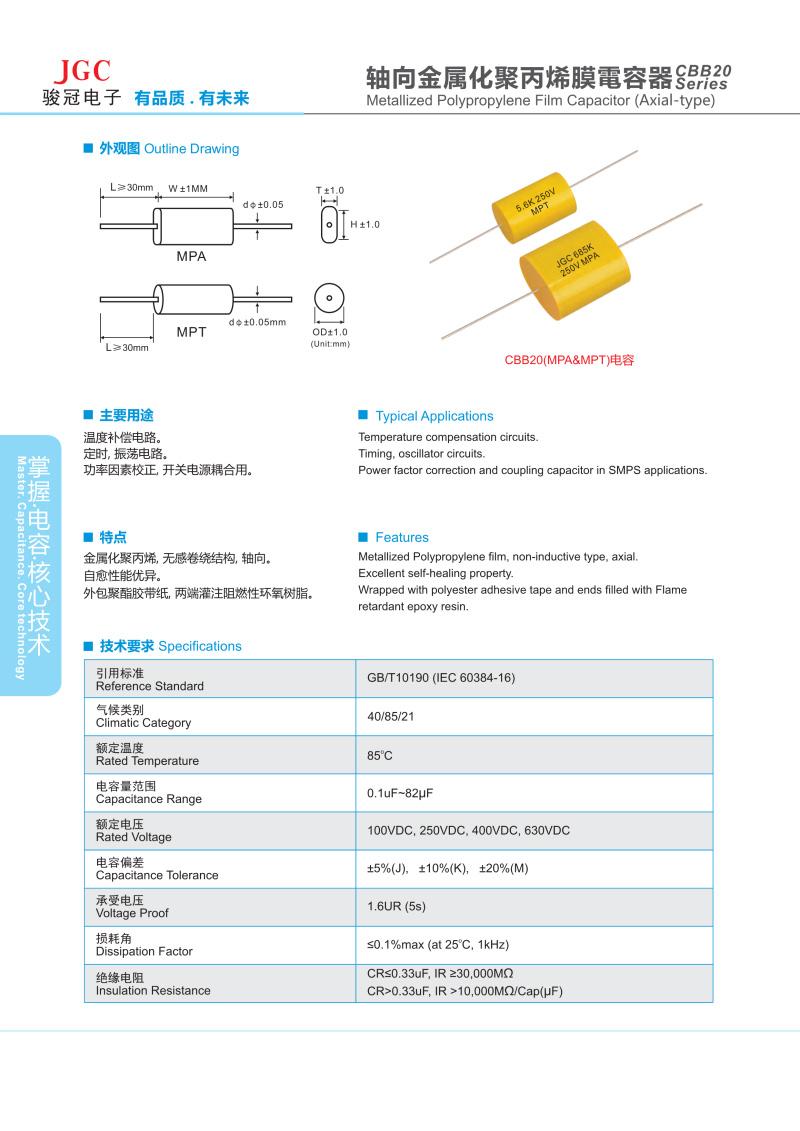 MPA电容器(图1)