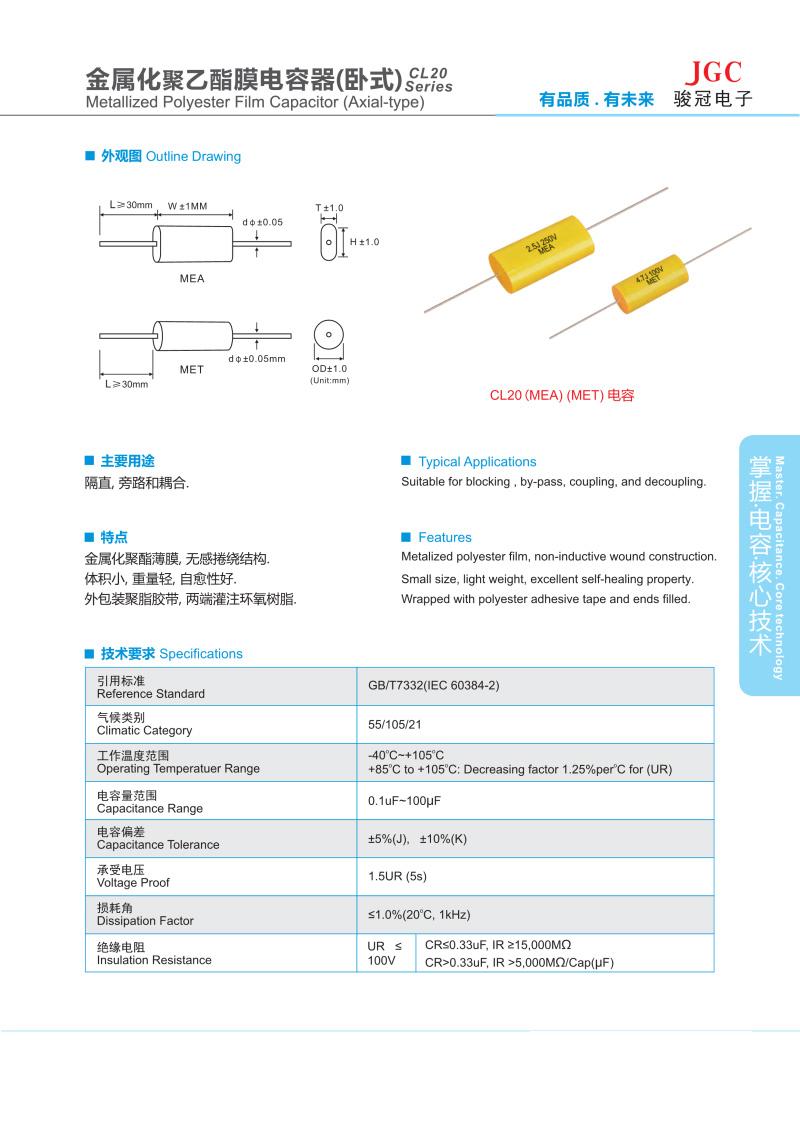MET电容器(图1)