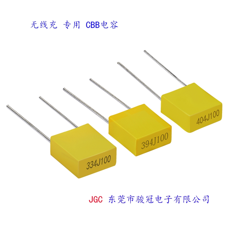 CBB-B 电容 带外壳