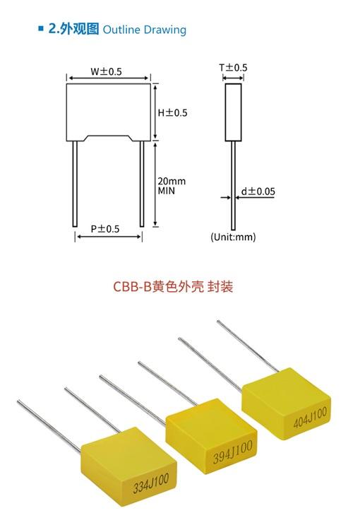 CBB-B 电容 带外壳(图7)