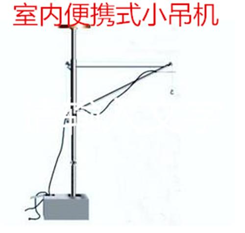 便携式小吊机