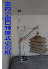 折臂式小吊机