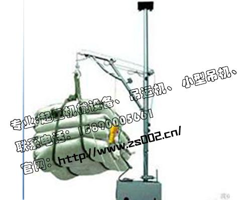 弯臂式小吊机
