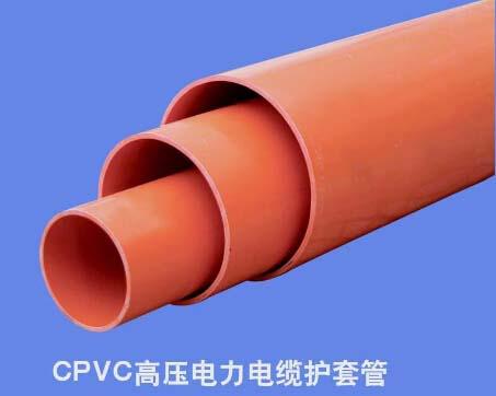 贵阳CPVC电力管
