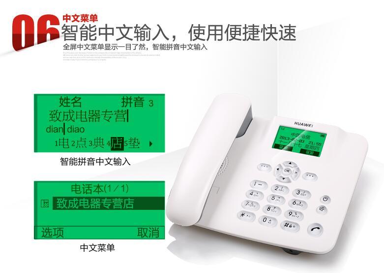 电信无线固话办理