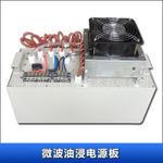 工业微波油浸电源板