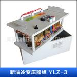 微波油冷变压器组