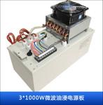 工业微波油浸电源组
