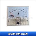 微波检测用电流表