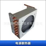 铜管铝片微波散热器