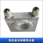 水冷磁控管铝合金分体水套