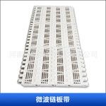 优质聚丙乙烯微波链板带