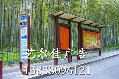 河南公交站台