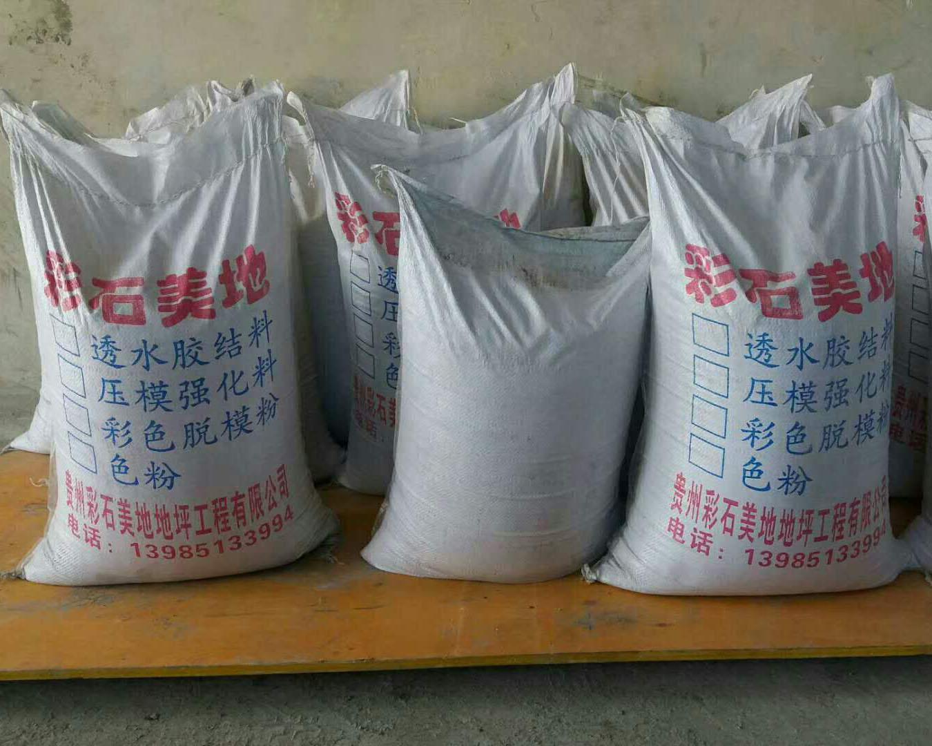 贵州透水胶结料