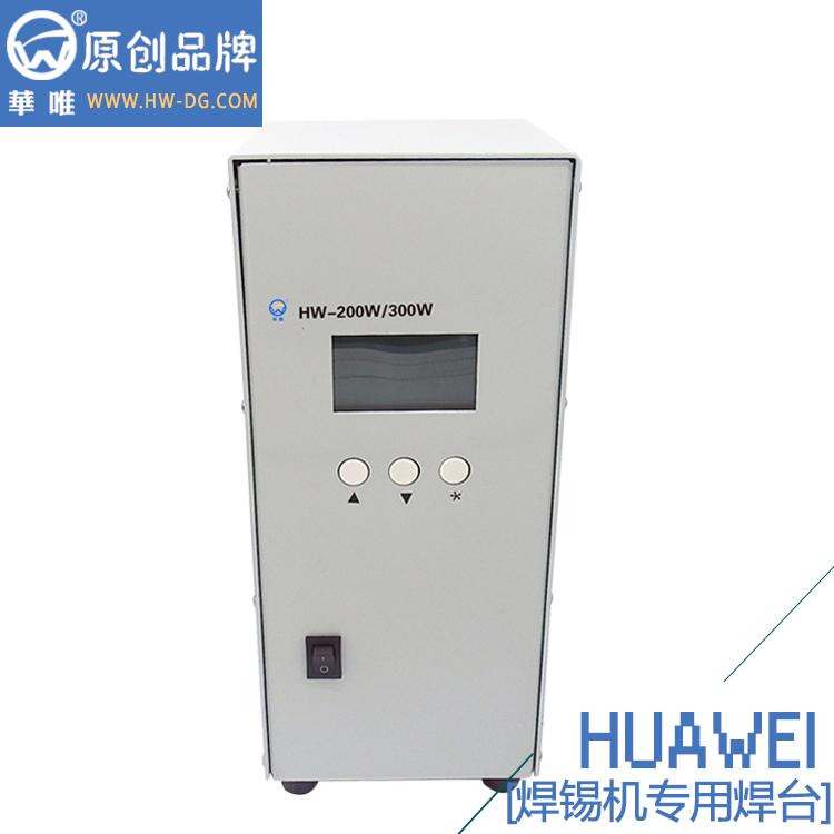 HW-200HZ焊锡机专用焊台300W