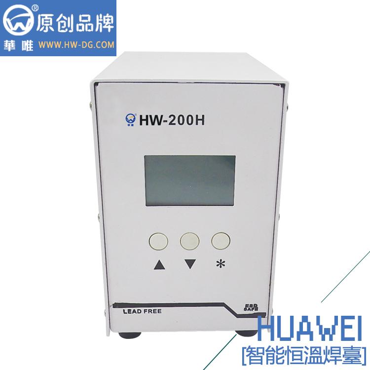 HW-200H智能恒温焊台