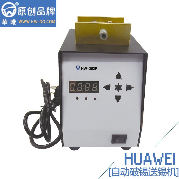 江苏HW-383P自动破锡送锡机