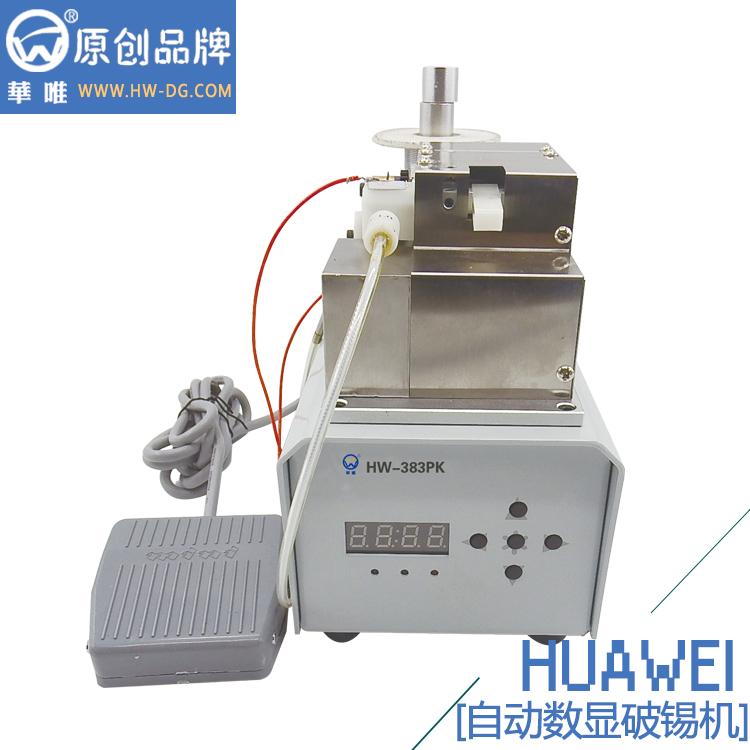 HW-383PK自动破锡机