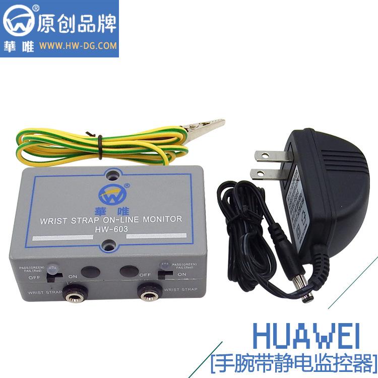 厂家供应防静电手腕带在线监控报警器HW-603