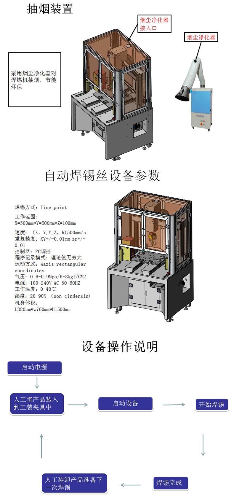 烙铁可旋转柜式焊锡机