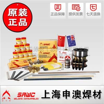 上海申澳焊材
