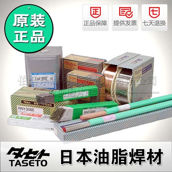 日本油脂焊材