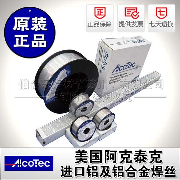 进口铝及铝合金焊材