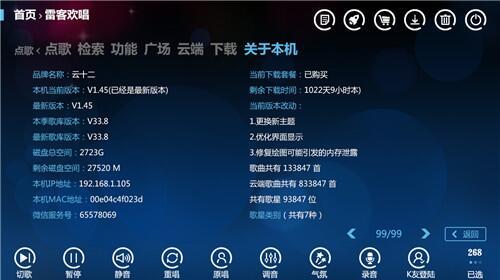 贵阳家庭KTVope电竞下载系统