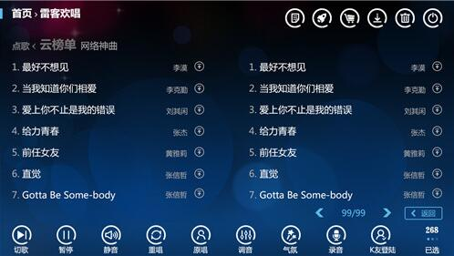 贵州家庭KTV点歌系统