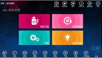 贵阳KTV点歌软件