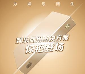 贵州KTV点歌机