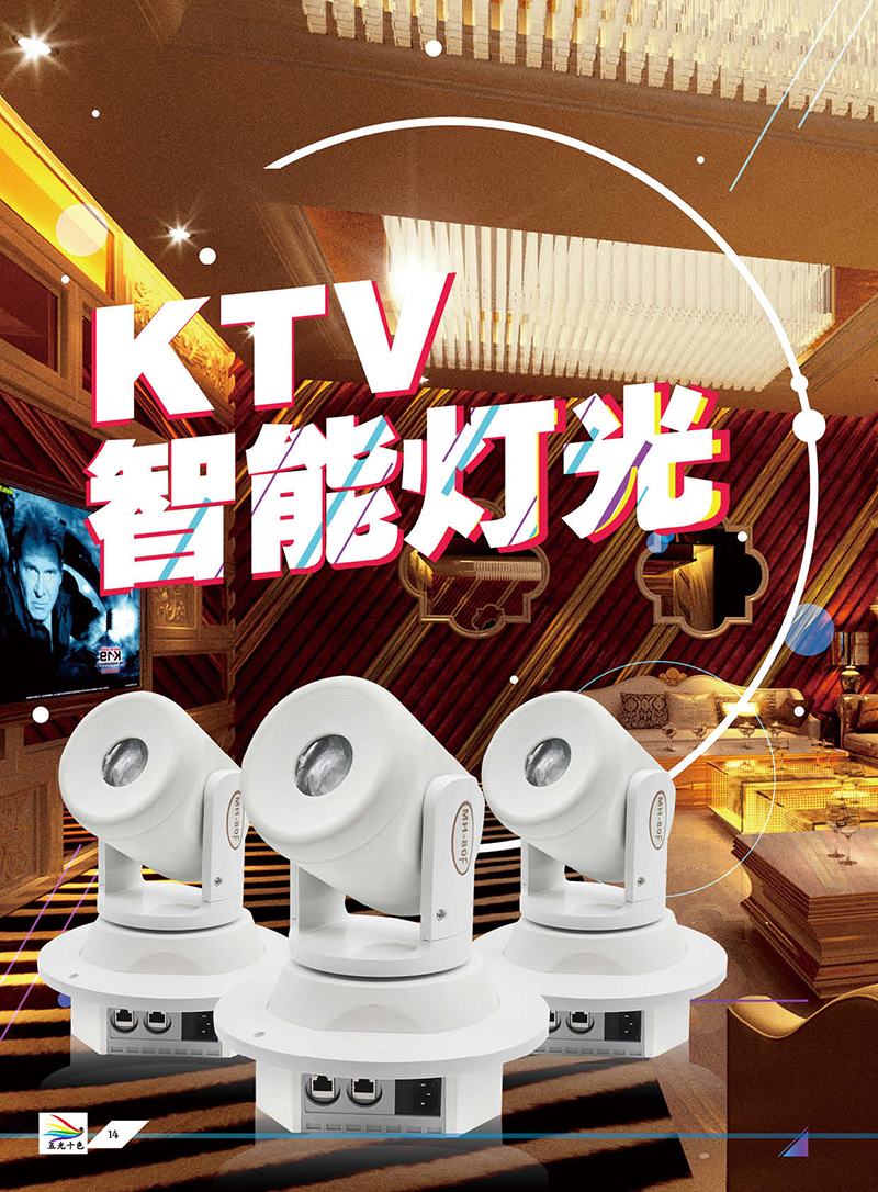 KTV智能灯光系统安装