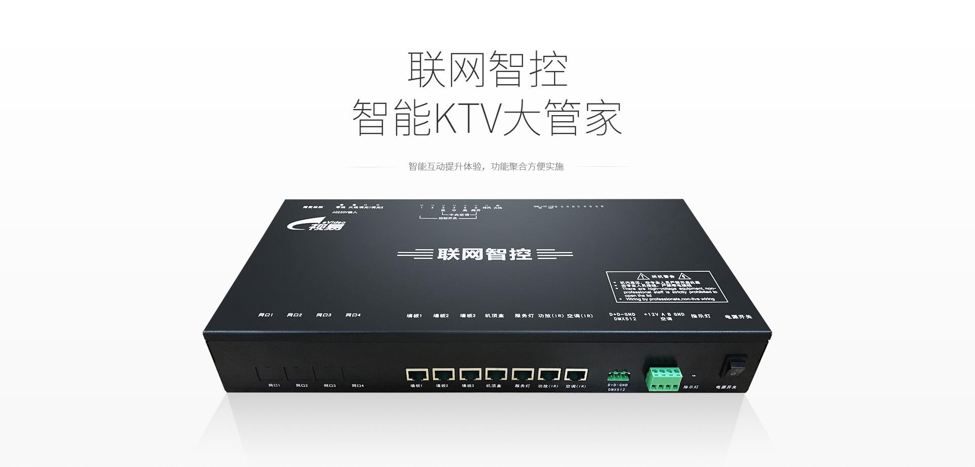 贵阳KTV点歌设备