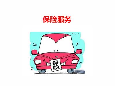 汽车保险代理