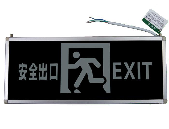 消防应急出口标志