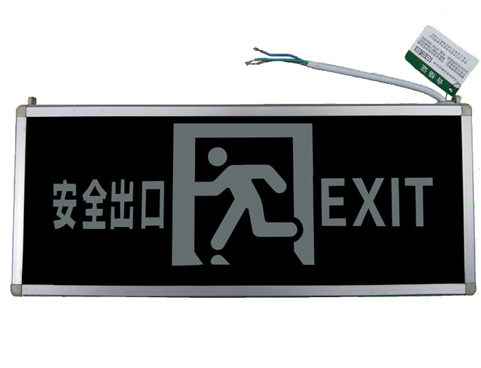 兴义消防应急出口标志