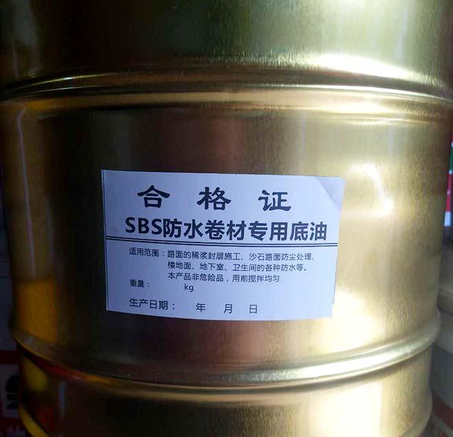 防水卷材底油