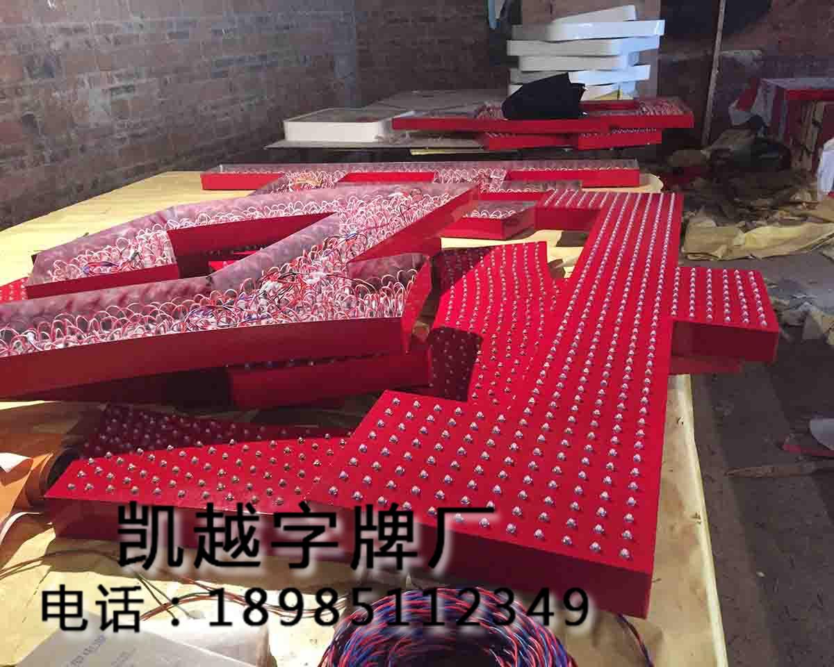 贵州冲孔字制作
