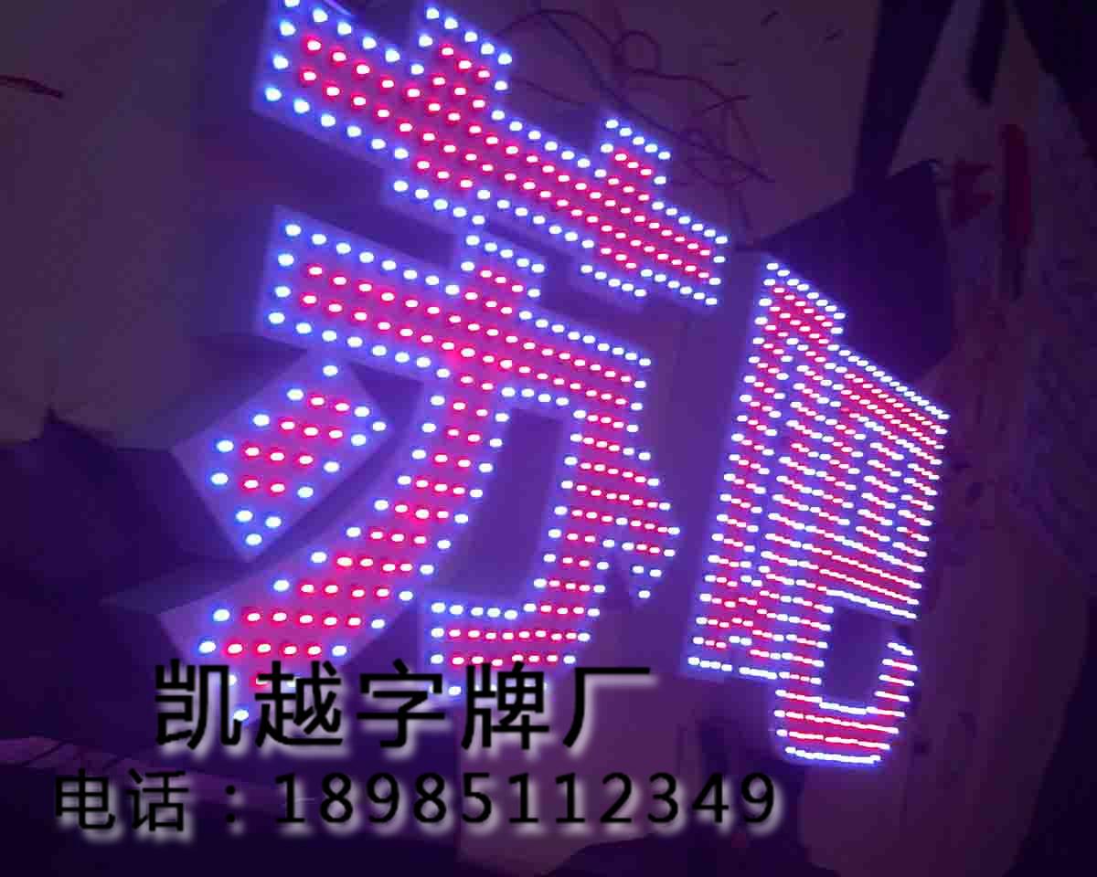 贵阳冲孔字制作
