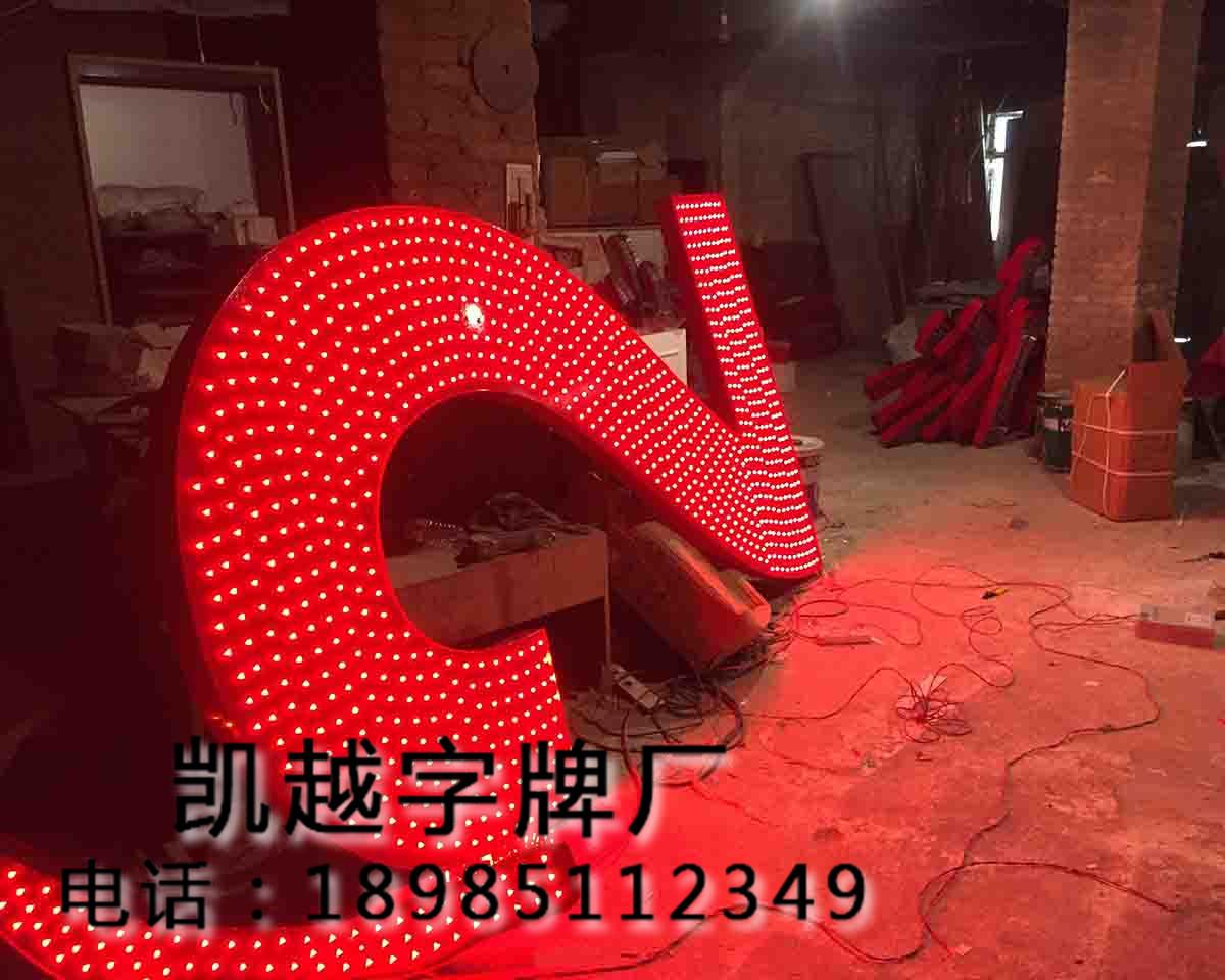 贵州冲孔字安装