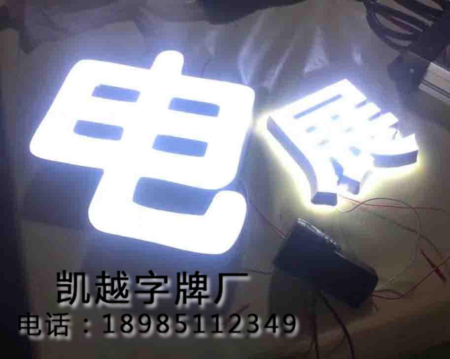 贵州树脂发光字