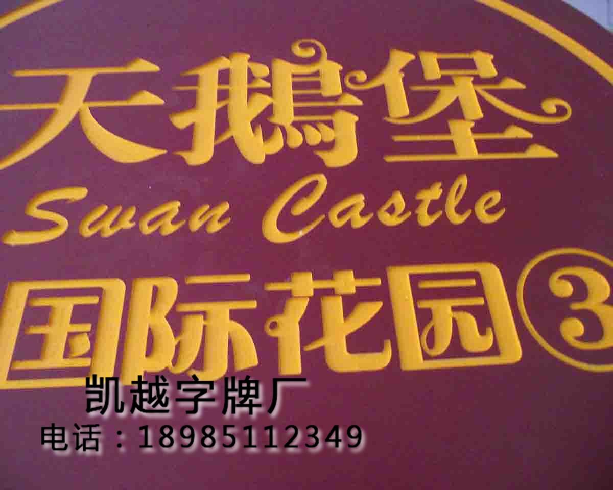 贵州木板雕刻