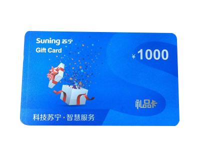 苏宁易购购物卡回收