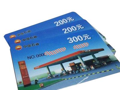中石化加油卡收购