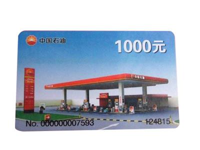 收购中石油卡