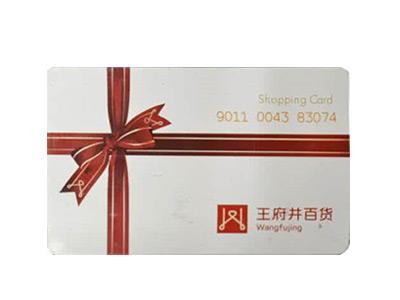 高价回收王府井百货卡