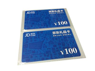高价回收京东礼品卡