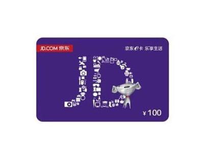 高价回收京东购物卡