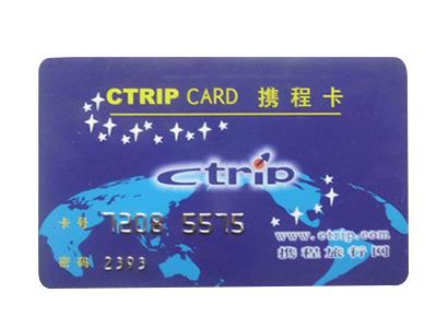 高价回收携程卡